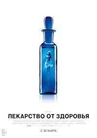 Афиша Ижевска — Лекарство от здоровья