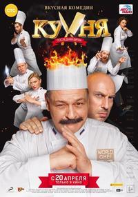 Афиша Ижевска — Кухня. Последняя битва