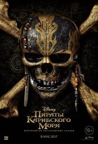 Афиша Ижевска — Пираты Карибского моря: Мертвецы не рассказывают сказки