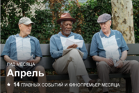 Афиша Ижевска — Гид на апрель