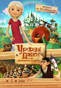 Афиша Ижевска — Урфин Джюс и его деревянные солдаты