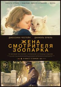 Афиша Ижевска — Жена смотрителя зоопарка
