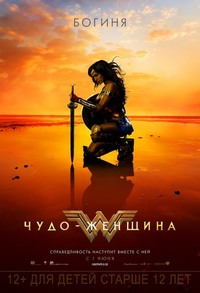 Афиша Ижевска — Чудо-Женщина