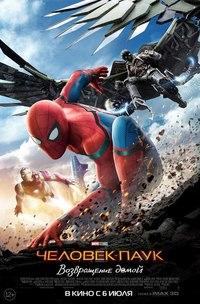 Афиша Ижевска — Человек-паук: Возвращение домой