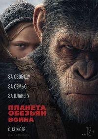 Афиша Ижевска — Планета обезьян: Война