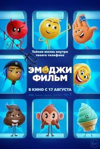 Афиша Ижевска — Эмоджи фильм