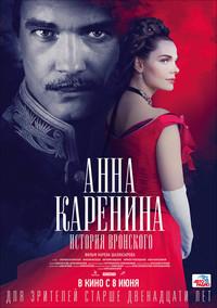 Афиша Ижевска — Анна Каренина. История Вронского