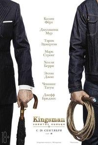 Афиша Ижевска — Kingsman: Золотое кольцо
