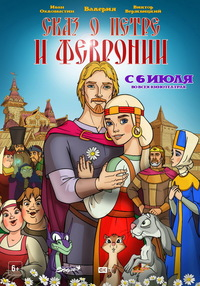 Афиша Ижевска — Сказ о Петре и Февронии