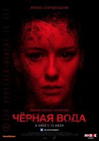 Афиша Ижевска — Чёрная вода