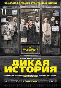 Афиша Ижевска — Дикая история