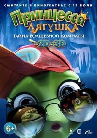 Афиша Ижевска — Принцесса-лягушка: Тайна волшебной комнаты