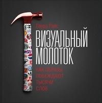 Афиша Ижевска — Визуальный молоток. Как образы побеждают тысячи слов