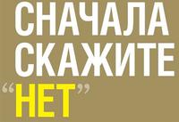 """Афиша Ижевска — Сначала скажите """"НЕТ"""". Секреты профессиональных переговорщиков"""
