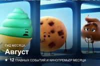 Афиша Ижевска — Гид на август