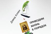 Афиша Ижевска — Приводим жизнь в порядок