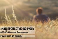 Афиша Ижевска — Над пропастью во ржи | Прочитано