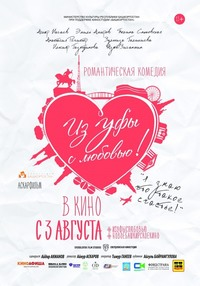 Афиша Ижевска — Из Уфы с любовью