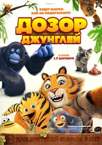 Афиша Ижевска — Дозор джунглей