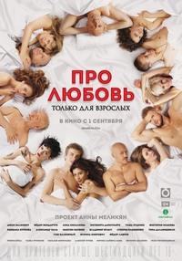Афиша Ижевска — Про любовь. Только для взрослых