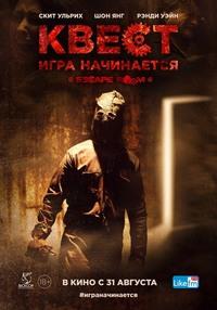 Афиша Ижевска — Квест