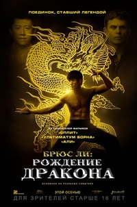 Афиша Ижевска — Брюс Ли: Рождение Дракона