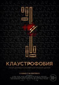 Афиша Ижевска — Клаустрофобия