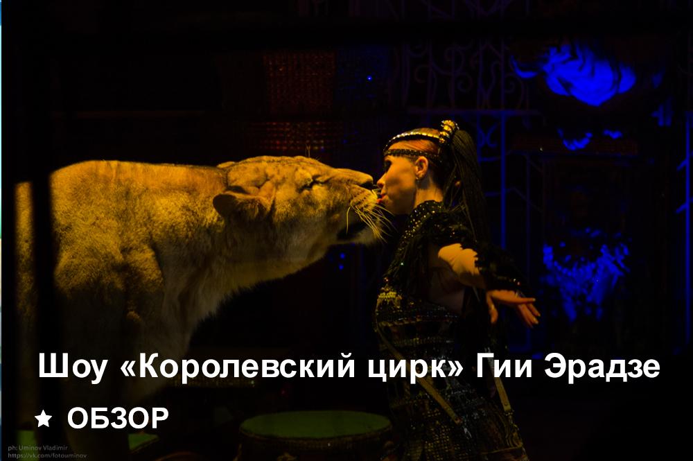 Шоу «Королевский цирк» Гии Эрадзе | Как это было?