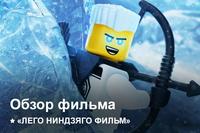 Афиша Ижевска — ЛЕГО Ниндзяго Фильм | Как это было?