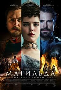 Афиша Ижевска — Матильда