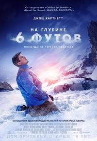 Афиша Ижевска — На глубине 6 футов