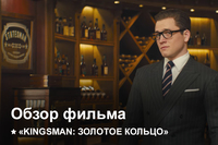 Афиша Ижевска — Kingsman: Золотое кольцо | Как это было?