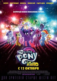 Афиша Ижевска — My Little Pony в кино