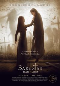 Афиша Ижевска — Заклятье. Наши дни