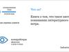 Афиша Ижевска — HYGGE и ХЮГГЕ | Прочитано