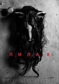 Афиша Ижевска — Пила 8