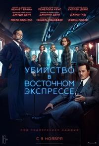 Афиша Ижевска — Убийство в Восточном экспрессе
