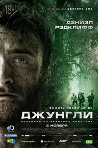 Афиша Ижевска — Джунгли 2017