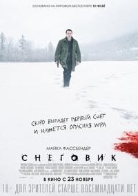 Афиша Ижевска — Снеговик