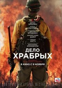 Афиша Ижевска — Дело храбрых