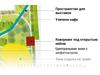 Афиша Ижевска — «Осенний МАРШ в Ижевске» | Планы, идеи, развитие