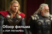 Афиша Ижевска — Тор: Рагнарёк | Как это было?