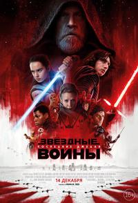 Афиша Ижевска — Звёздные войны: Последние джедаи