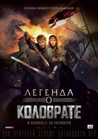 Афиша Ижевска — Легенда о Коловрате