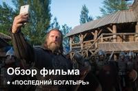 Афиша Ижевска — Последний богатырь | Как это было?