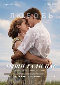 Афиша Ижевска — Дыши ради нас