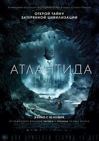 Афиша Ижевска — Атлантида