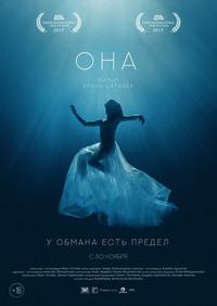Афиша Ижевска — Она (2017)