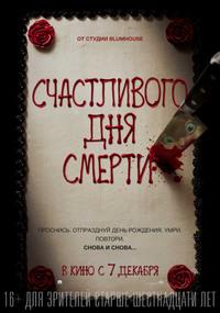 Афиша Ижевска — Счастливого дня смерти