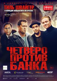 Афиша Ижевска — Четверо против банка